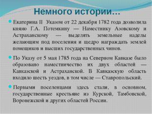 Немного истории… Екатерина II Указом от 22 декабря 1782 года дозволила князю