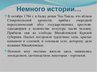 Немного истории… В октябре 1784 г. в балку речки Чла-Ташла, что вблизи Ставро