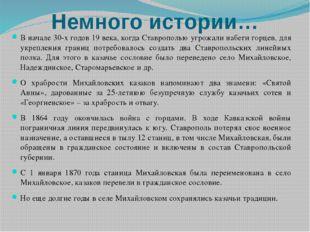 Немного истории… В начале 30-х годов 19 века, когда Ставрополью угрожали набе
