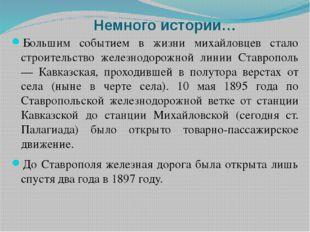 Немного истории… Большим событием в жизни михайловцев стало строительство жел