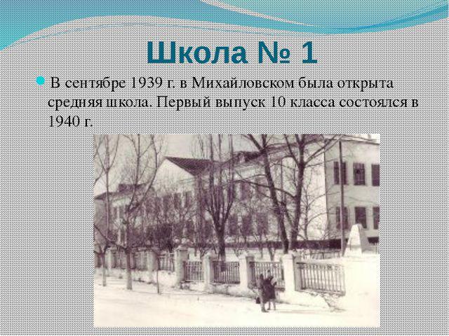 Школа № 1 В сентябре 1939 г. в Михайловском была открыта средняя школа. Первы...