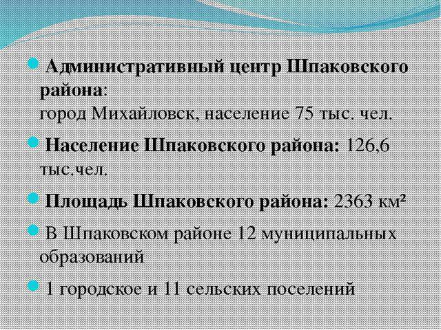 Административный центр Шпаковского района: город Михайловск, население 75 ты...