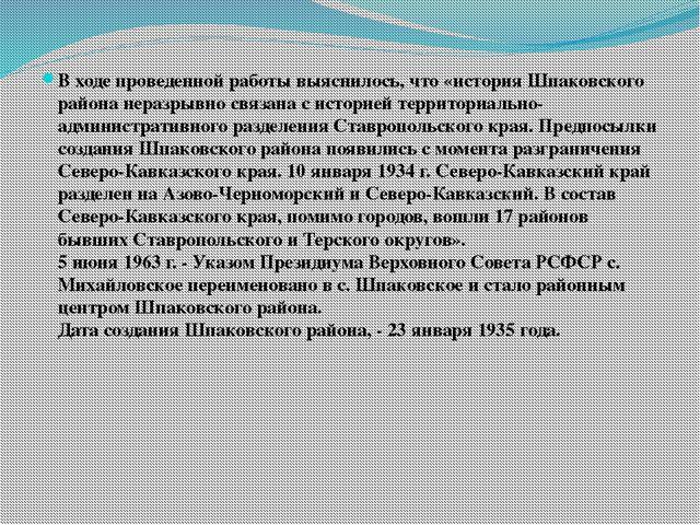 В ходе проведенной работы выяснилось, что «история Шпаковского района неразры...