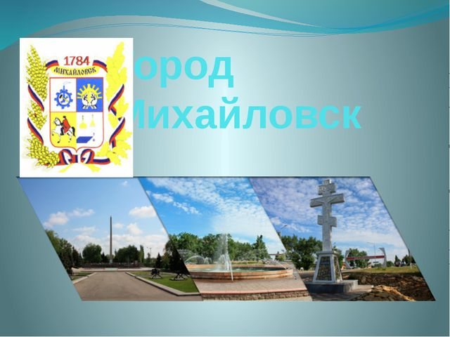 Город Михайловск