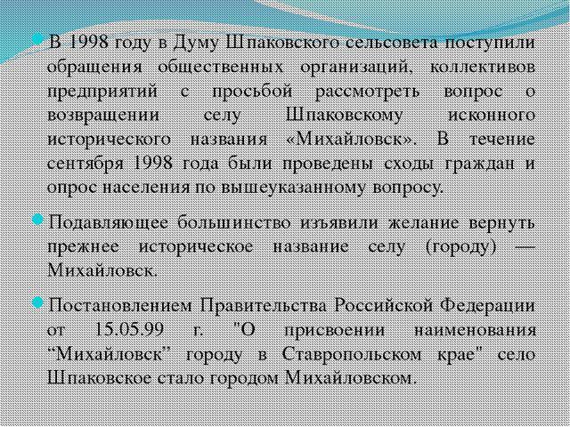 В 1998 году в Думу Шпаковского сельсовета поступили обращения общественных ор...