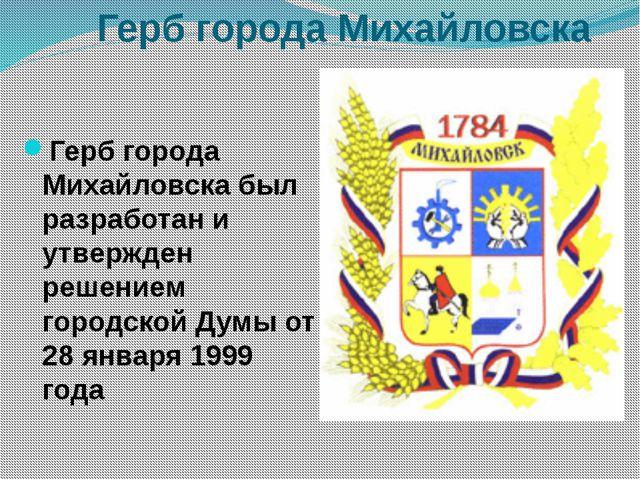 Герб города Михайловска Герб города Михайловска был разработан и утвержден ре...