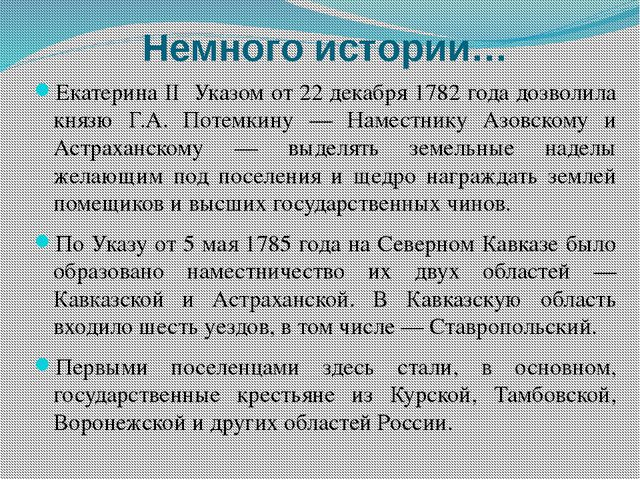 Немного истории… Екатерина II Указом от 22 декабря 1782 года дозволила князю...