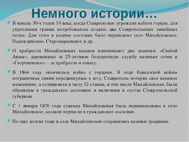 Немного истории… В начале 30-х годов 19 века, когда Ставрополью угрожали набе...