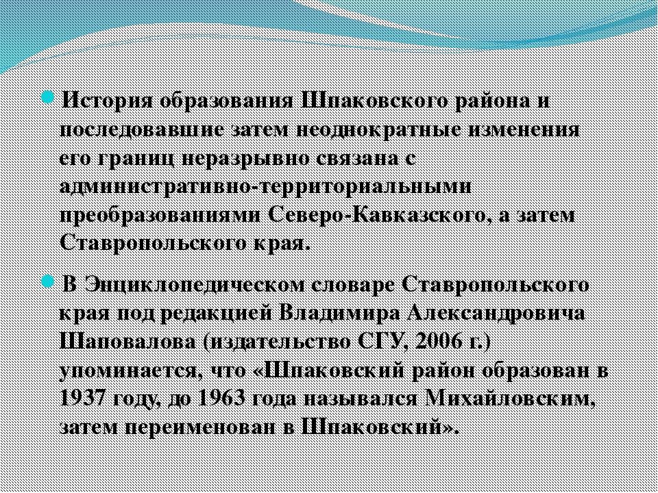 История образования Шпаковского района и последовавшие затем неоднократные из...