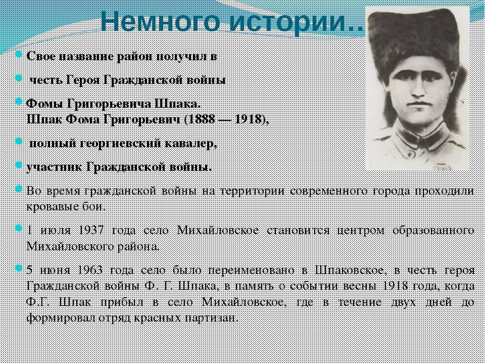 Немного истории… Свое название район получил в честь Героя Гражданской войны...