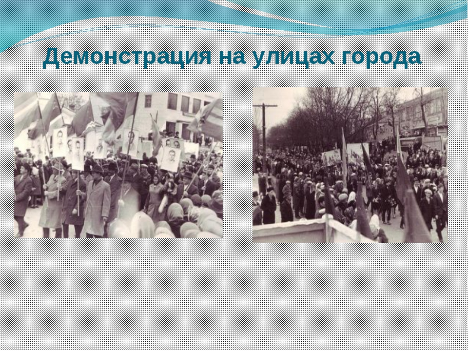 Демонстрация на улицах города