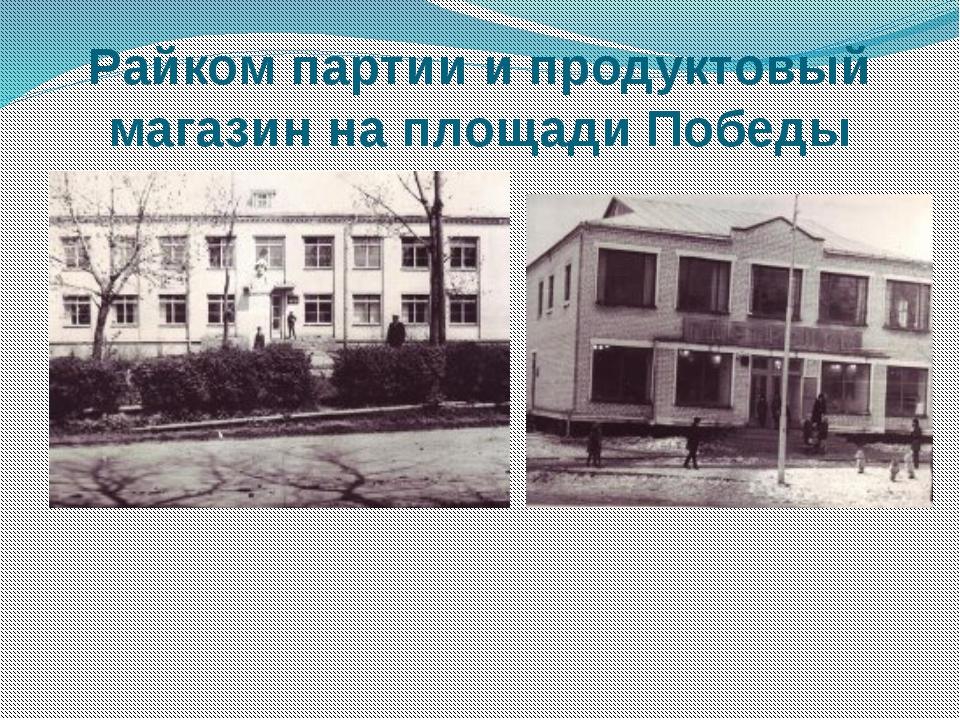 Райком партии и продуктовый магазин на площади Победы
