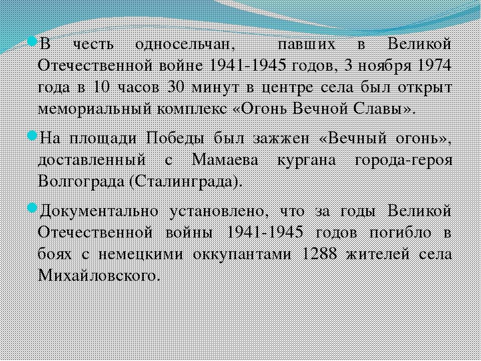 В честь односельчан, павших в Великой Отечественной войне 1941-1945 годов, 3...