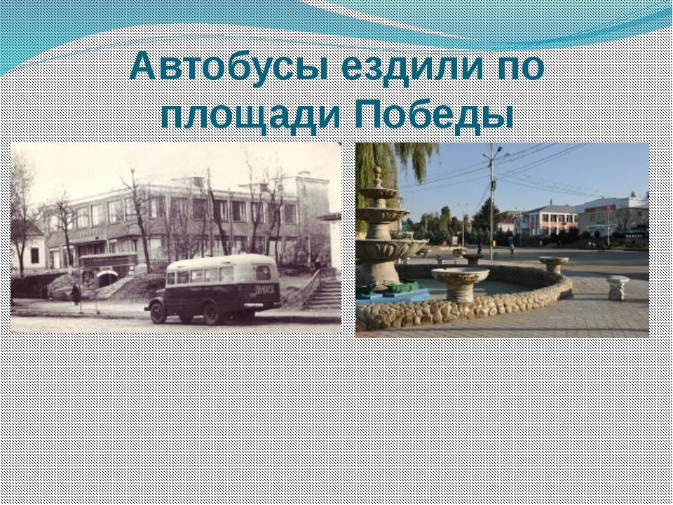 Автобусы ездили по площади Победы