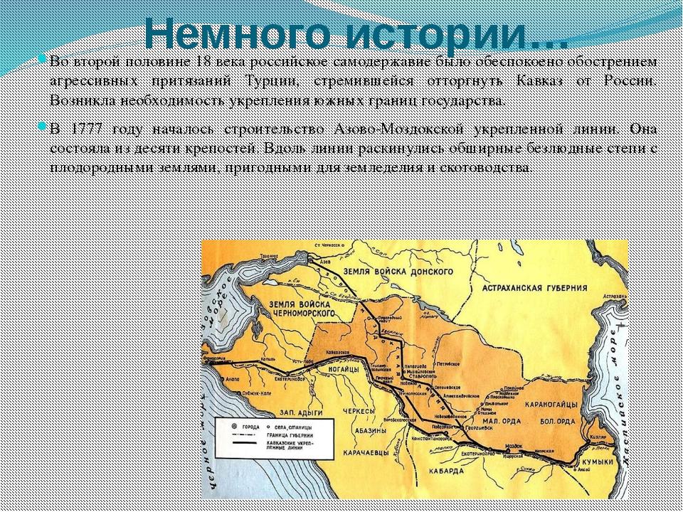 Немного истории… Во второй половине 18 века российское самодержавие было обес...