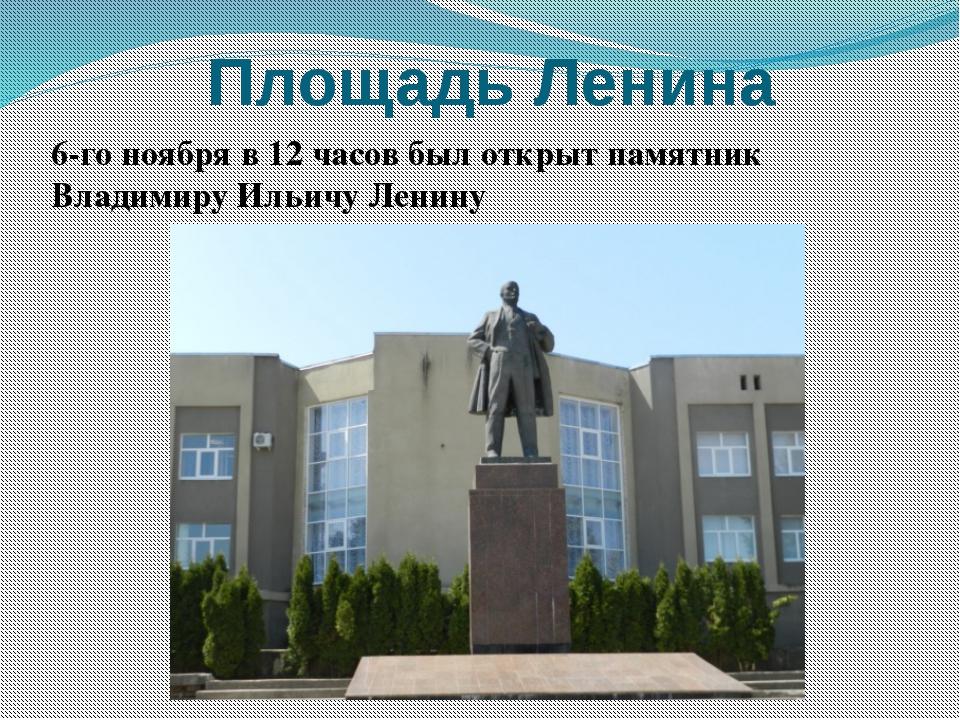 Площадь Ленина 6-го ноября в 12 часов был открыт памятник Владимиру Ильичу Ле...