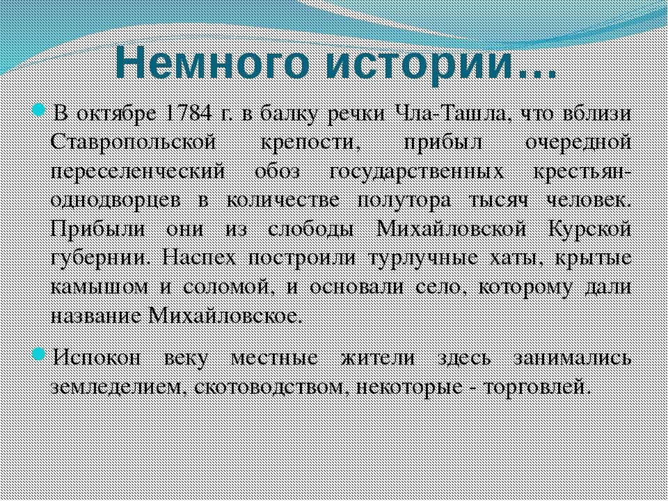 Немного истории… В октябре 1784 г. в балку речки Чла-Ташла, что вблизи Ставро...