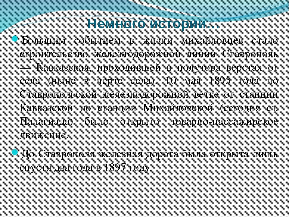 Немного истории… Большим событием в жизни михайловцев стало строительство жел...