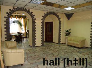 hall [hɔll]