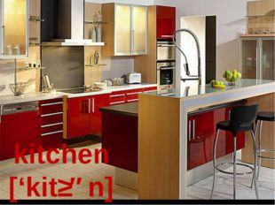 kitchen ['kitʃən]
