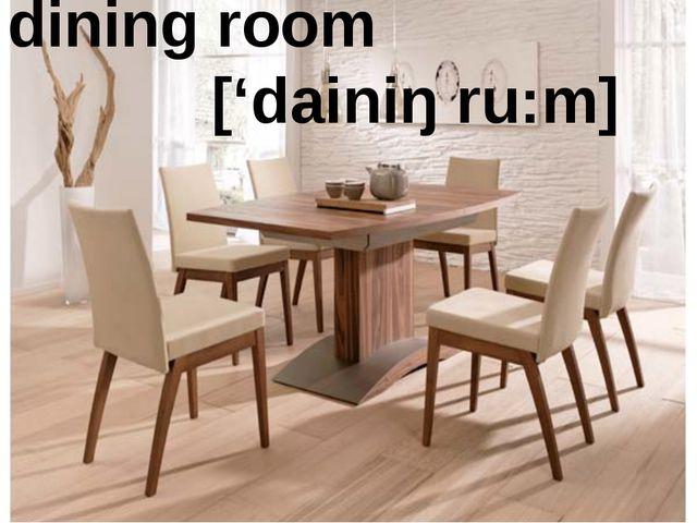 dining room ['dainiŋ ru:m]