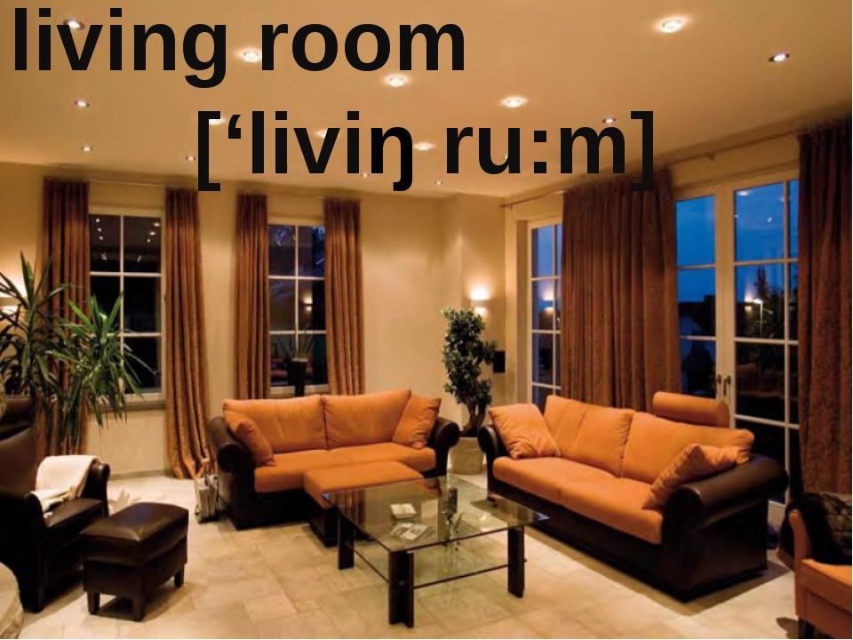 living room ['liviŋ ru:m]