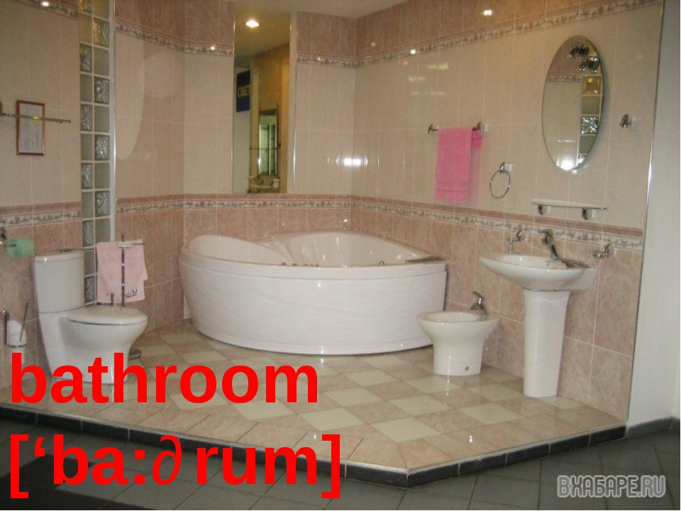 bathroom ['ba:ɵrum]