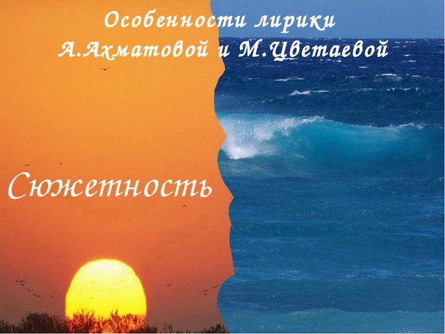Особенности лирики А.Ахматовой и М.Цветаевой Cюжетность
