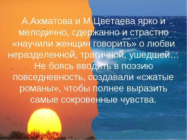 А.Ахматова и М.Цветаева ярко и мелодично, сдержанно и страстно «научили женщи...