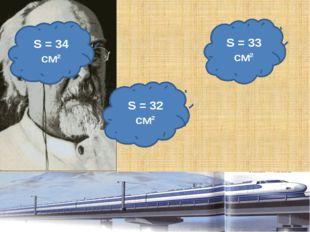 S = 34 см² S = 32 см² S = 33 см²