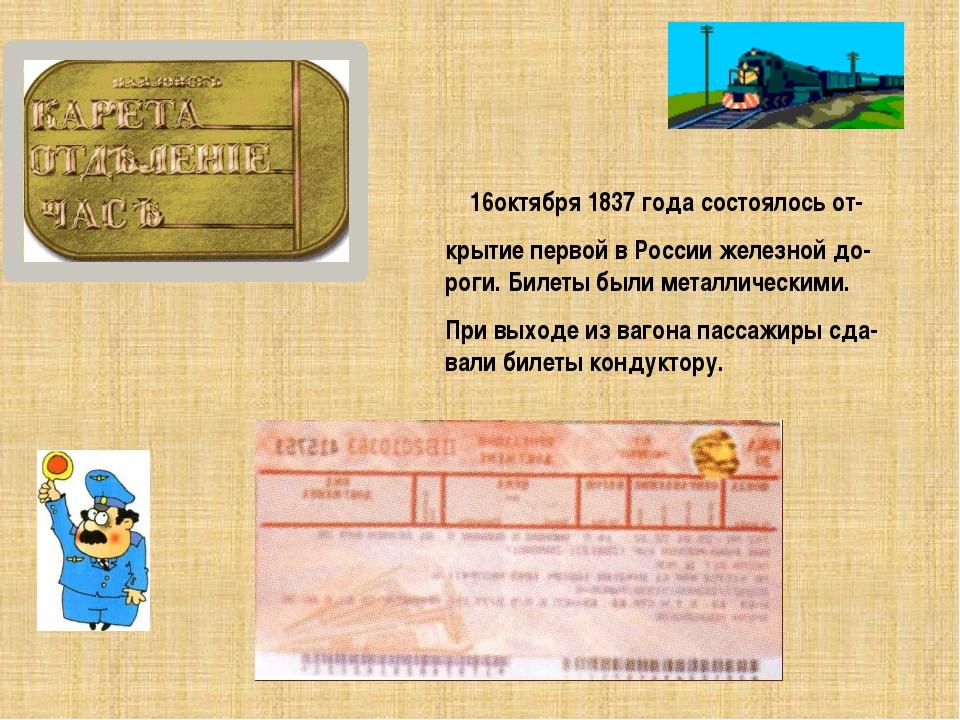 16октября 1837 года состоялось от- крытие первой в России железной до- роги....