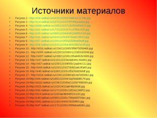 Источники материалов Рисунок 2 - http://s59.radikal.ru/i163/1103/52/0d6b10c21