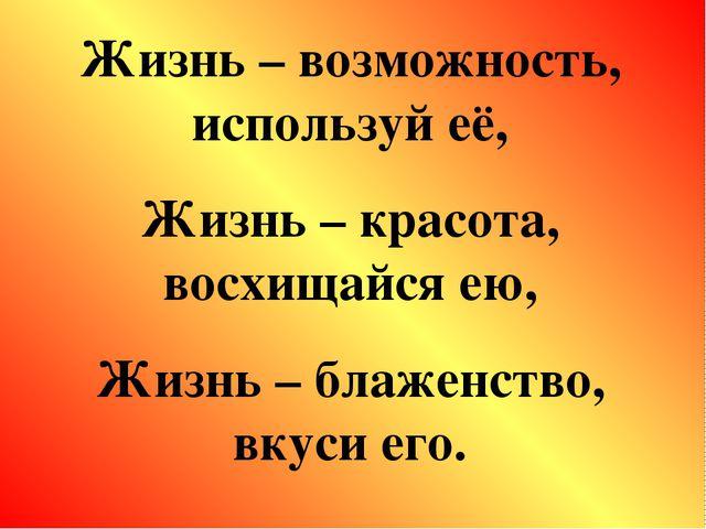 Жизнь – возможность, используй её, Жизнь – красота, восхищайся ею, Жизнь – бл...