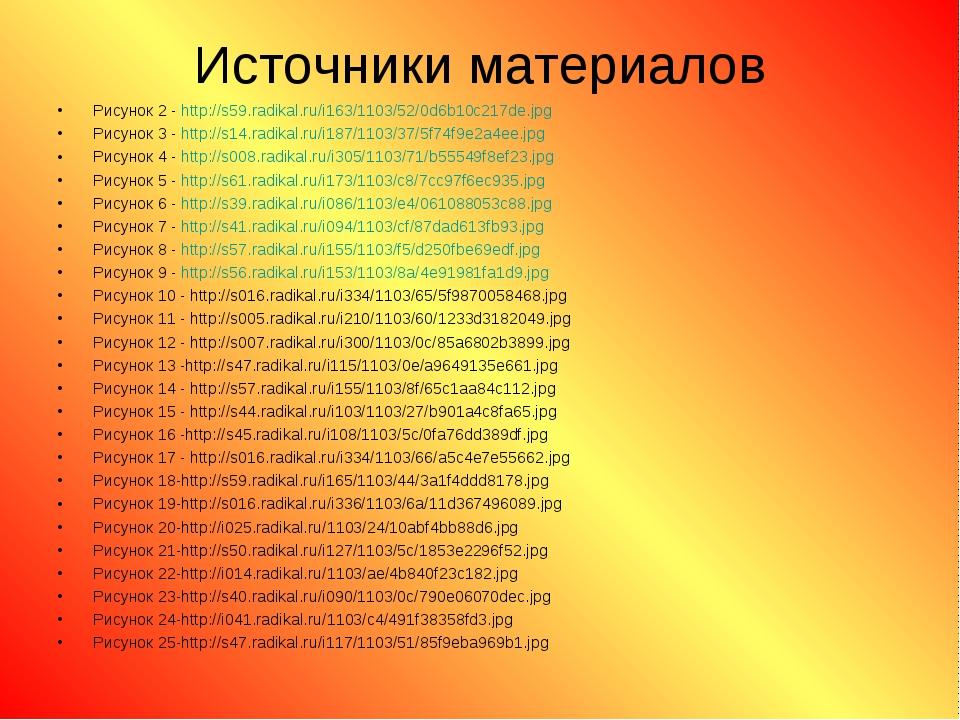 Источники материалов Рисунок 2 - http://s59.radikal.ru/i163/1103/52/0d6b10c21...