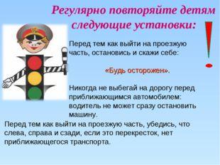 Регулярно повторяйте детям следующие установки: Перед тем как выйти на проезж