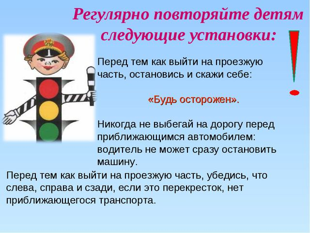Регулярно повторяйте детям следующие установки: Перед тем как выйти на проезж...
