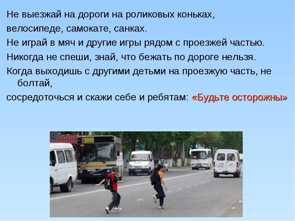 Не выезжай на дороги на роликовых коньках, велосипеде, самокате, санках. Не и...