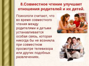 8.Совместное чтение улучшает отношения родителей иихдетей. Психологисчитаю