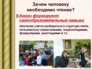 9.Книги формируют самообразовательные навыки Школьник учится разбираться в ст