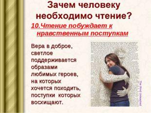 10.Чтение побуждает к нравственным поступкам Вера в доброе, светлое поддержив