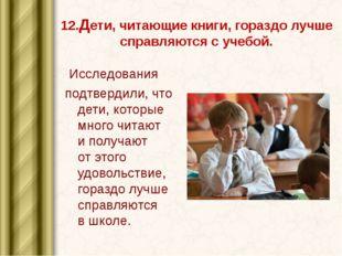 12.Дети, читающие книги, гораздо лучше справляются сучебой. Исследования по