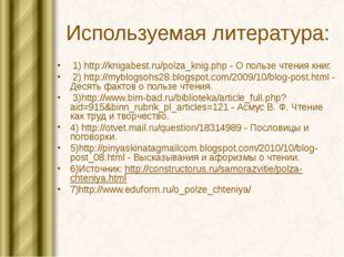 Используемая литература: 1) http://knigabest.ru/polza_knig.php - О пользе чт