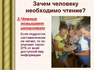 3.Чтение повышает интеллект Если подросток систематически не читает, то он уп
