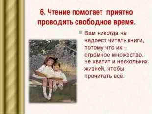 6. Чтение помогает приятно проводить свободное время. Вам никогда не надоест