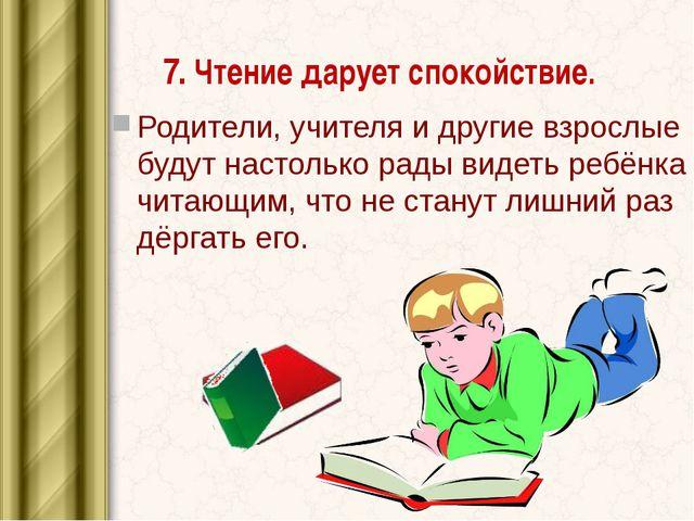 7. Чтение дарует спокойствие. Родители, учителя и другие взрослые будут насто...