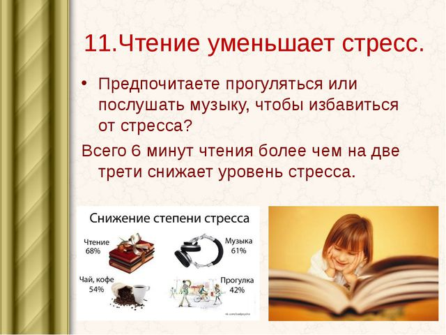 11.Чтение уменьшает стресс. Предпочитаете прогуляться или послушать музыку, ч...