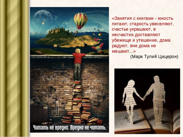 «Занятия с книгами - юность питают, старость увеселяют, счастье украшают, в н...