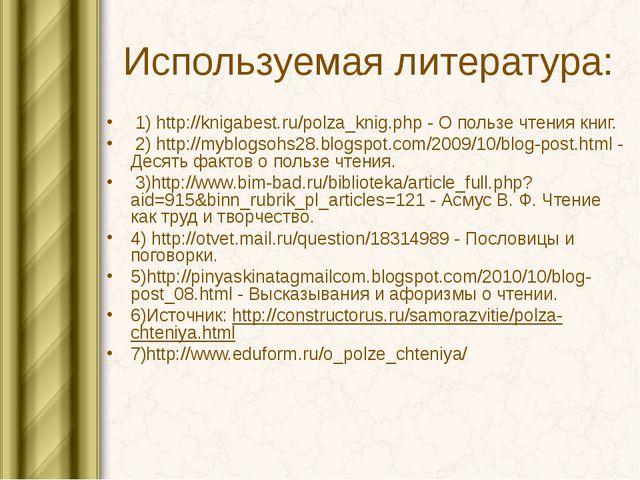 Используемая литература: 1) http://knigabest.ru/polza_knig.php - О пользе чт...