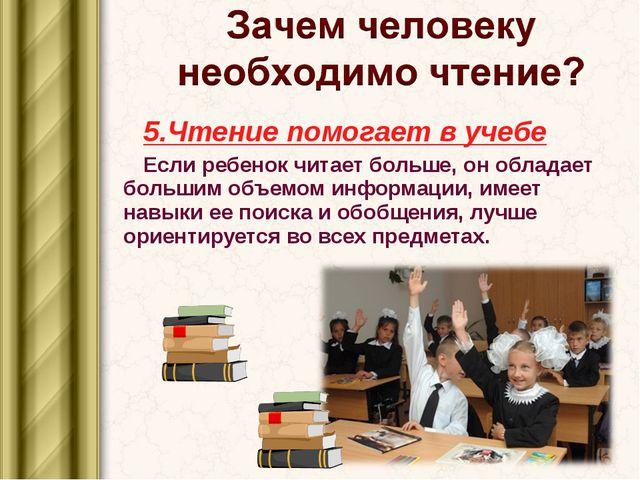 5.Чтение помогает в учебе Если ребенок читает больше, он обладает большим объ...