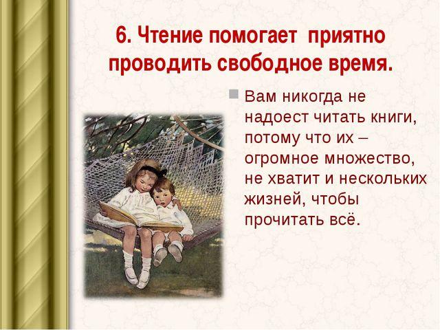 6. Чтение помогает приятно проводить свободное время. Вам никогда не надоест...